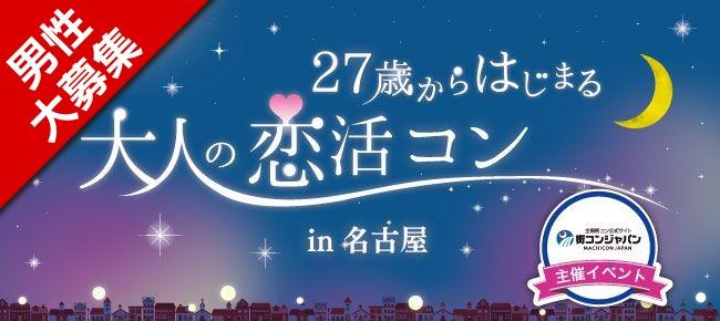 【栄のプチ街コン】街コンジャパン主催 2017年10月21日
