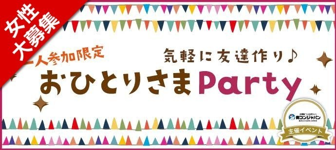 完全1人参加限定★おひとりさまパーティー@銀座