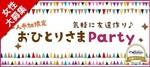 【銀座の恋活パーティー】街コンジャパン主催 2017年10月22日