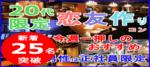 【高松のプチ街コン】みんなの街コン主催 2017年11月3日