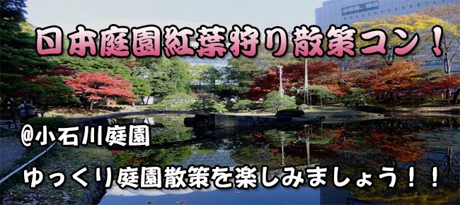 【飯田橋のプチ街コン】e-venz(イベンツ)主催 2017年11月23日