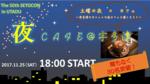 【香川県その他のプチ街コン】瀬戸コン実行委員会主催 2017年11月25日
