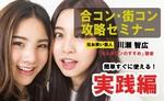 【赤坂の自分磨き】株式会社GiveGrow主催 2017年10月25日