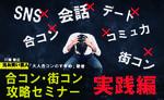 【赤坂の自分磨き】株式会社GiveGrow主催 2017年10月2日