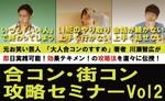 【赤坂の自分磨き】株式会社GiveGrow主催 2017年10月22日