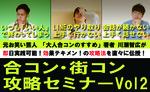 【赤坂の自分磨き】株式会社GiveGrow主催 2017年10月27日