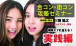 【赤坂の自分磨き】株式会社GiveGrow主催 2017年10月30日