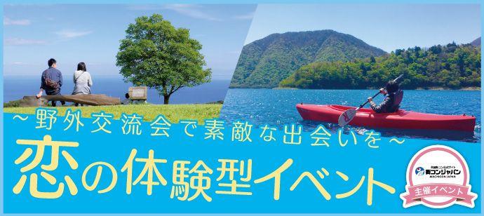 【北海道北海道その他の恋活パーティー】街コンジャパン主催 2017年10月8日