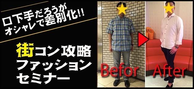 【男性限定!】10/18(水)口下手だろうがオシャレで差別化!街コン攻略ファッションセミナー