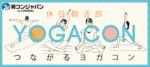 【銀座の自分磨き】街コンジャパン主催 2017年10月22日
