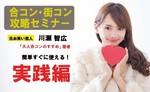 【赤坂の自分磨き】株式会社GiveGrow主催 2017年10月19日