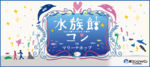 【広島市内その他の恋活パーティー】街コンジャパン主催 2017年10月7日