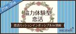 【別府のプチ街コン】株式会社ネクストステージ主催 2017年10月15日