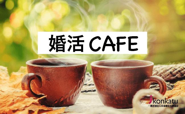 10月01日(日)・婚活カフェ・30代限定(表参道)★ ~本気で結婚を考えたら、まずは一度、「婚活カフェ」に参加してみよう!~
