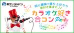 【三宮・元町のプチ街コン】街コンジャパン主催 2017年10月20日