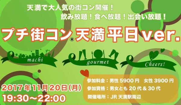 【天満のプチ街コン】街コン大阪実行委員会主催 2017年11月20日
