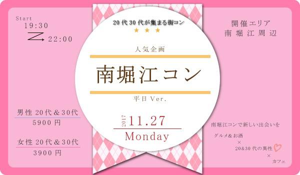 【堀江のプチ街コン】街コン大阪実行委員会主催 2017年11月27日