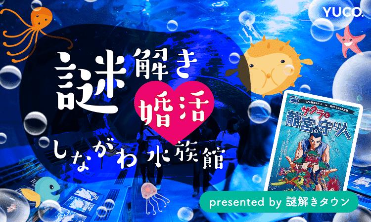 【品川の婚活パーティー・お見合いパーティー】Diverse(ユーコ)主催 2017年10月9日