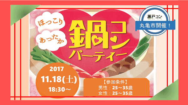 【丸亀のプチ街コン】瀬戸コン実行委員会主催 2017年11月18日
