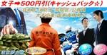 【銀座の婚活パーティー・お見合いパーティー】東京夢企画主催 2017年11月18日