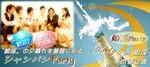 【銀座の婚活パーティー・お見合いパーティー】東京夢企画主催 2017年11月23日