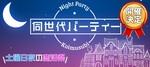 【別府の恋活パーティー】株式会社リネスト主催 2017年11月25日