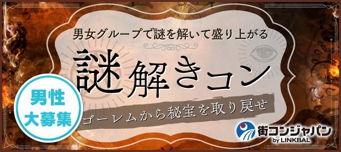 【梅田のプチ街コン】街コンジャパン主催 2017年10月22日