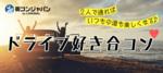 【三宮・元町のプチ街コン】街コンジャパン主催 2017年10月27日