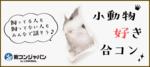 【三宮・元町のプチ街コン】街コンジャパン主催 2017年10月18日