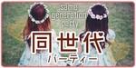 【関内・桜木町・みなとみらいの恋活パーティー】街コンシェル主催 2017年10月17日