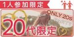 【船橋の恋活パーティー】街コンシェル主催 2017年10月22日