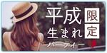 【船橋の恋活パーティー】街コンシェル主催 2017年10月28日