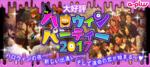 【名駅の恋活パーティー】街コンの王様主催 2017年10月28日