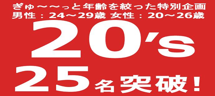 【三宮・元町のプチ街コン】みんなの街コン主催 2017年10月27日