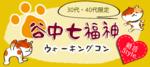 【東京都その他のプチ街コン】株式会社スタイルリンク主催 2017年10月22日