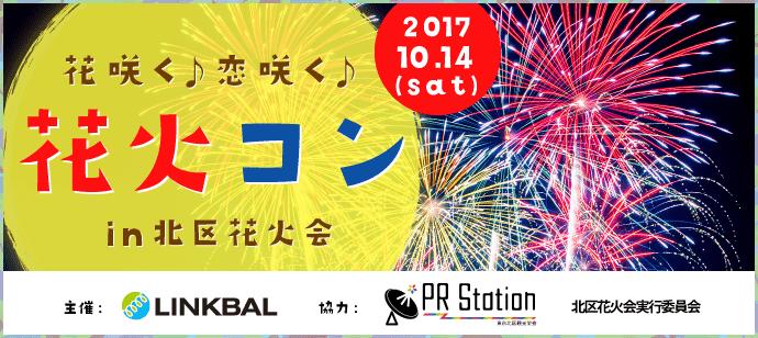 【東京都その他のプチ街コン】街コンジャパン主催 2017年10月14日