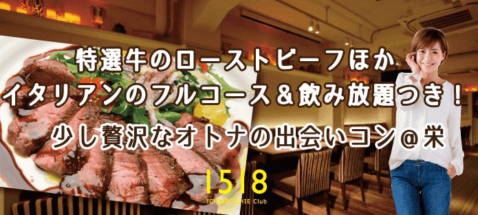 【栄の婚活パーティー・お見合いパーティー】ICHIGO ICHIE Club/イチゴイチエクラブ主催 2017年10月28日