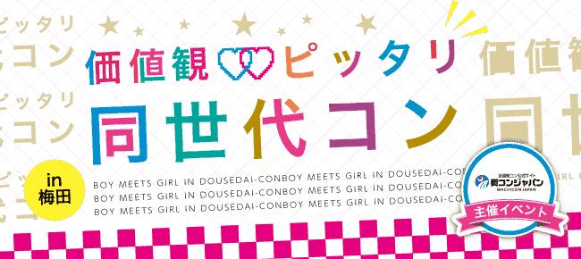 【梅田のプチ街コン】街コンジャパン主催 2017年10月21日