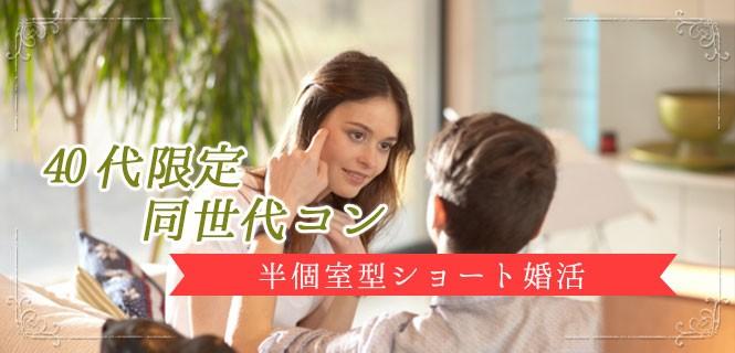 【梅田の婚活パーティー・お見合いパーティー】株式会社RUBY主催 2017年10月21日