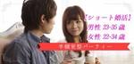 【梅田の婚活パーティー・お見合いパーティー】株式会社RUBY主催 2017年10月19日