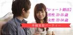 【梅田の婚活パーティー・お見合いパーティー】株式会社RUBY主催 2017年10月23日
