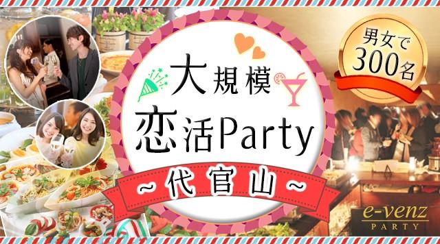 【代官山の恋活パーティー】e-venz(イベンツ)主催 2017年10月1日