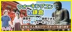 【鎌倉のプチ街コン】ドラドラ主催 2017年10月22日