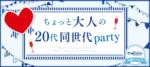 【河原町のプチ街コン】街コンジャパン主催 2017年10月21日