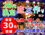【広島駅周辺のプチ街コン】みんなの街コン主催 2017年10月1日
