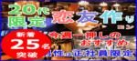 【広島駅周辺のプチ街コン】みんなの街コン主催 2017年10月21日