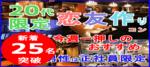 【広島駅周辺のプチ街コン】みんなの街コン主催 2017年10月27日