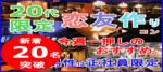 【広島駅周辺のプチ街コン】みんなの街コン主催 2017年10月22日