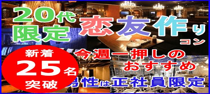 【広島駅周辺のプチ街コン】みんなの街コン主催 2017年10月29日