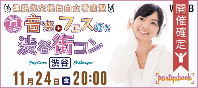 【渋谷のプチ街コン】パーティーズブック主催 2017年11月24日